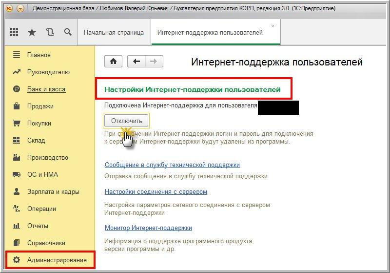скриншот - отключение ИТС